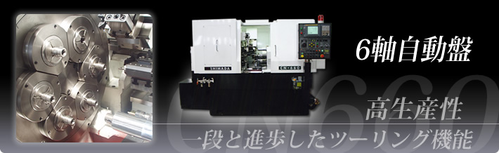 6-Spindle Automatic Lathe/High Productivity/A remarkably evolved tooling capability